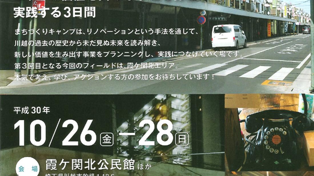 kawagoe-img_01